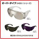 タジマツールハードグラス オーバータイプ クリアHGO-1C/スモークHGO-1S/レーザーKGO-1L【保護メガネ・ゴーグル】