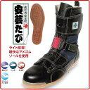 ノサックス高所用安全靴 安芸たびAT207 【セフティースニーカー・安全シューズ・安全靴】