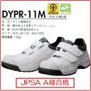 ドンケル ダイナスティ安全靴 DYPR-11Mマジック仕様【セフティースニーカー・安全シューズ】...