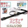 サンコー タイタンワンボディーリコロ ワンタッチバックルOT-OBRA503A-BLほか【巻き取り式安全帯】