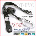 サンコー タイタン リーロックエボEVO OT-EL504-BL型他【ワンタッチバックル】【巻き取り式安全帯】