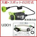 【送料無料】タジマツールペタLEDヘッドライトU301 LE-U301【ヘッドバンド付】【LEDライト】【Uシリーズ】