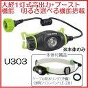 【送料無料】タジマツールペタLEDヘッドライトU303 LE-U303【ヘッドバンド付】【LEDライト】【Uシリーズ】