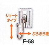 充電工具用ドリルへ!土牛(DOGYU)インパクトレンチフックF-58【RCPmar4】