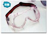 入RAZU直接沟通,可以发泄!防金TOYOSEFUTI眼镜(形GOGURU ) BENCHITORE[トーヨーセーフティー防じんメガネ(ゴグール形)ベンチトレーションタイプNo.1280【RCPmar4】]