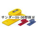 タジマツール サンダーSA-50型替刃SAB-50A(荒目)/SAB-50C(中目)/SAB-50S(細目)