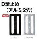タジマツールタジマ安全帯 D環止め(アルミ2穴)50mm用ブラックTA-AD2BK / シルバーTA-AD2安全帯付属品