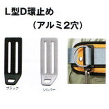 タジマツールタジマ安全帯L型D環止め(アルミ2穴)50mm用ブラックTA-LAD2BK / シルバーTA-LAD2SI安全帯付属品