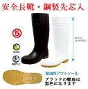 丸五 マルゴ【鋼製先芯入】【耐油長靴】安全プロハークス#870 【安全長靴】