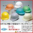 トーヨーセーフティーNo.80ケーボー(軽作業用帽子)ワーキングキャップ【ヘルメット関連商品・簡易ヘルメット】