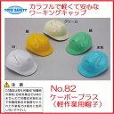 トーヨーセーフティーNO.82 ケーボープラス(軽作業用帽子)ワーキングキャップ【ヘルメット関連商品・簡易ヘルメット】