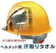 トーヨーセーフティーヘルメット用汗取りタオル光触媒デコパットNo.67DX【防暑対策】