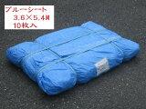 豪华 蓝色座席 3.65.4m?【10张(件)入】?【3.6m5.4m】[デラックス ブルーシート 3.65.4m?【10枚入】?【3.6m5.4m】]