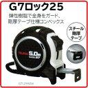タジマツール剛厚 G7ロック 25mm-5.0mG7L2550W(メートル目盛)黒・白