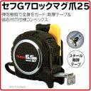 タジマツール剛厚 セフG7ロックマグ爪25mm-6.5mSFG7LM2565(メートル目盛)黒・黒【セフコンベ】