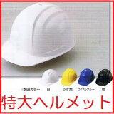 トーヨーセーフティー特大サイズ保護帽 ヘルメット 最大65.5cm No.375F-OT ABE(スチロールライナー入)OT型内装