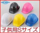 トーヨーセーフティーヘルメット No.170SF-OT(Sサイズ・女性・子供用ヘルメット) ABE(スチロールライナー入)OT型内装