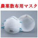 トーヨーセーフティー農薬散布用マスク(粉剤・液剤用) 5枚入No.1700-N