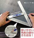 シンワ アルミ自由金 角度目盛 筋交付30cm 62660