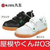 丸五 マルゴ屋根やくん#03【作業靴】