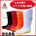 ASYUNY アスユニ安全長靴 AS-320 鋼製先芯入【耐油長靴】【安全長靴・】