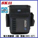 藤原産業 SK11DEVICE(デバイス)電工用腰袋3段型底★DVC−S7