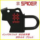 藤原産業 SK11インパクトフック 日立右手用SPD−H−R...