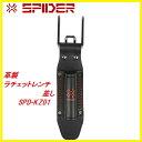 藤原産業 SK11革製ラチェットレンチ差しSPD-KZ01★SPIDER(スパイダー)