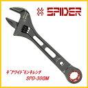 藤原産業 SK11ギアワイドモンキレンチ SPD-30GM★SPIDER(スパイダー)