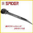 藤原産業 SK11両口ラチェットレンチSPD-R1719S★SPIDER(スパイダー)