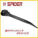 藤原産業 SK11両口ラチェットレンチSPD-R1721S★SPIDER(スパイダー)
