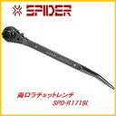 藤原産業 SK11両口ラチェットレンチSPD-R1719L★SPIDER(スパイダー)