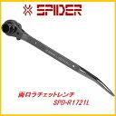 藤原産業 SK11両口ラチェットレンチSPD-R1721L★SPIDER(スパイダー)