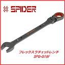 藤原産業 SK11フレックスラチェットレンチSPG-G19F★SPIDER(スパイダー)