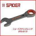 藤原産業 SK11ショートラチェットレンチSPG-G17S★SPIDER(スパイダー)