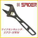藤原産業 SK11ワイドモンキレンチ SPD-36WM★SPIDER(スパイダー)