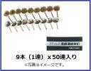 波板用 ステンレス連結傘釘 38mmブロンズ 1箱(50連・450本)