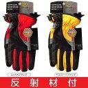 【条件付きクロネコDM便対応可能】おたふく手袋ホットエースプロライト(リフレクタータイプ&ワンタッチタイプ)HA-328【防水防寒手袋・防寒対策】