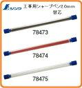 シンワ工事用シャープペン2.0mm替芯6本入黒/赤/白