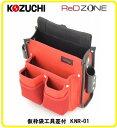 コヅチ KOZUCHI レッドゾーンシリーズ RED ZONE 仮枠袋工具差付KNR-01