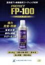 ヘルメチック HERMETICProtectプロテクト FP-100300ml スプレータイプ防食・防錆 塩害対策 素材の保護