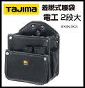 タジマツールセフ着脱式腰袋電工 2段大 SFKBN-DK2L腰袋 釘袋 工具袋 道具入れ