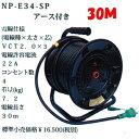 サンピース【日動工業製】電工ドラムNP-E34-SP【100V・標準型・接地付※アース付】【コードリール・電工ドラム】