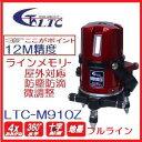 【送料無料】LTC(テクノ販売)【高輝度】LTC-M901Z電子整準 フルラインレーザー