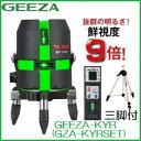 【送料無料】タジマツール ハイパワーグリーンレーザーGEEZA GZA-KYRSET【本体・受光器・三脚付】GEEZA-KYRSET大矩・横・両縦 レーザー墨出器