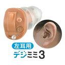 デジタル補聴器 デジミミ3(左耳用)