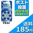 リオネット空気電池 PR44≪ポスト投函:送料164円≫