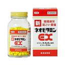 新ネオビタミンEX「クニヒロ」 270錠【第3類医薬品】