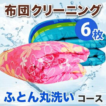 布団 クリーニング ふとんクリーニング 【6枚】...の商品画像