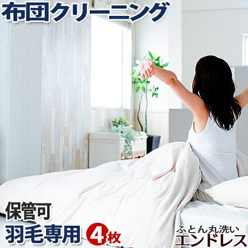 早割クーポン500円付 保管 羽毛布団 クリーニ...の商品画像